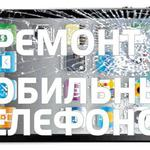 Профессиональный ремонт мобильных телефонов