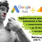 Настройка Контекстной Рекламы в Google ADS