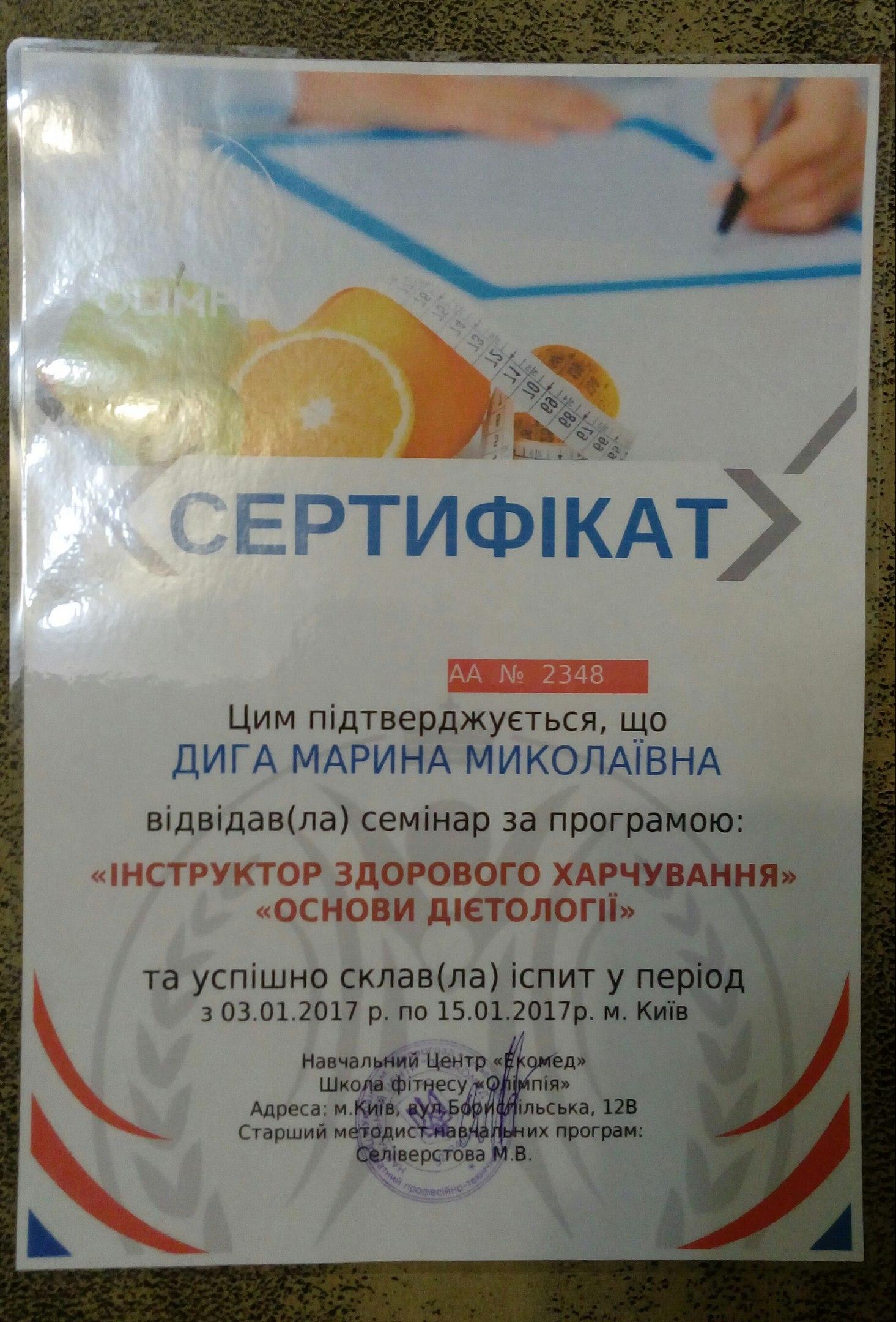 Фото Мои сертификаты