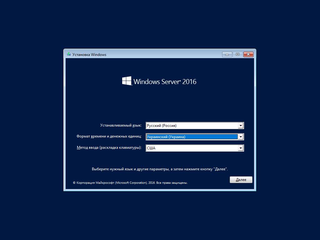 Фото Установка Windows Server 2016