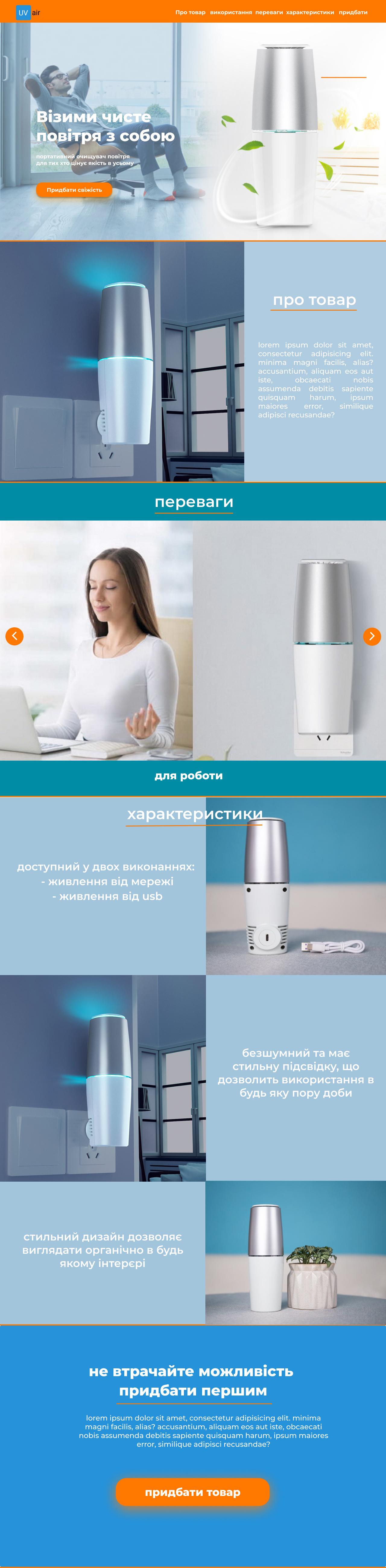 Фото Дизайн та верстка адаптивного лендінгу для продажі портативного очищувача повітря