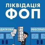 Закриття ФОП.
