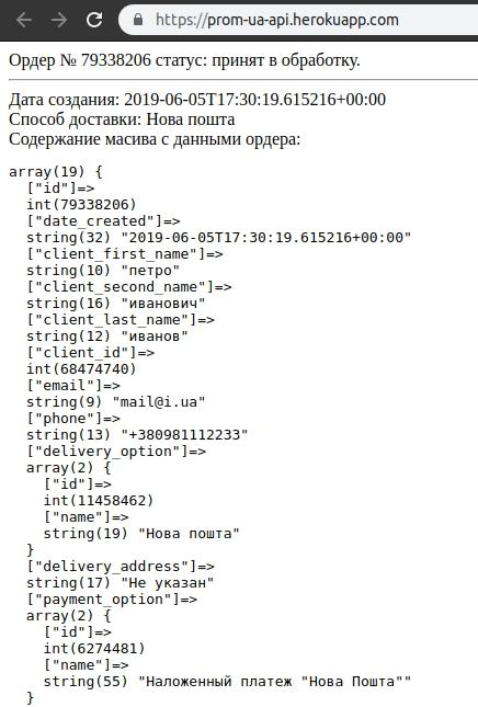 Фото Вывод информации с API prom.ua. На выполнение ушло 40 минут.