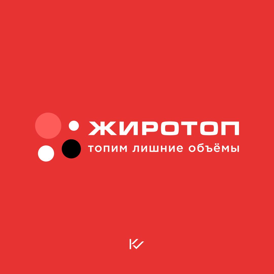 Фото Логотип для Жиротоп в Ижевске