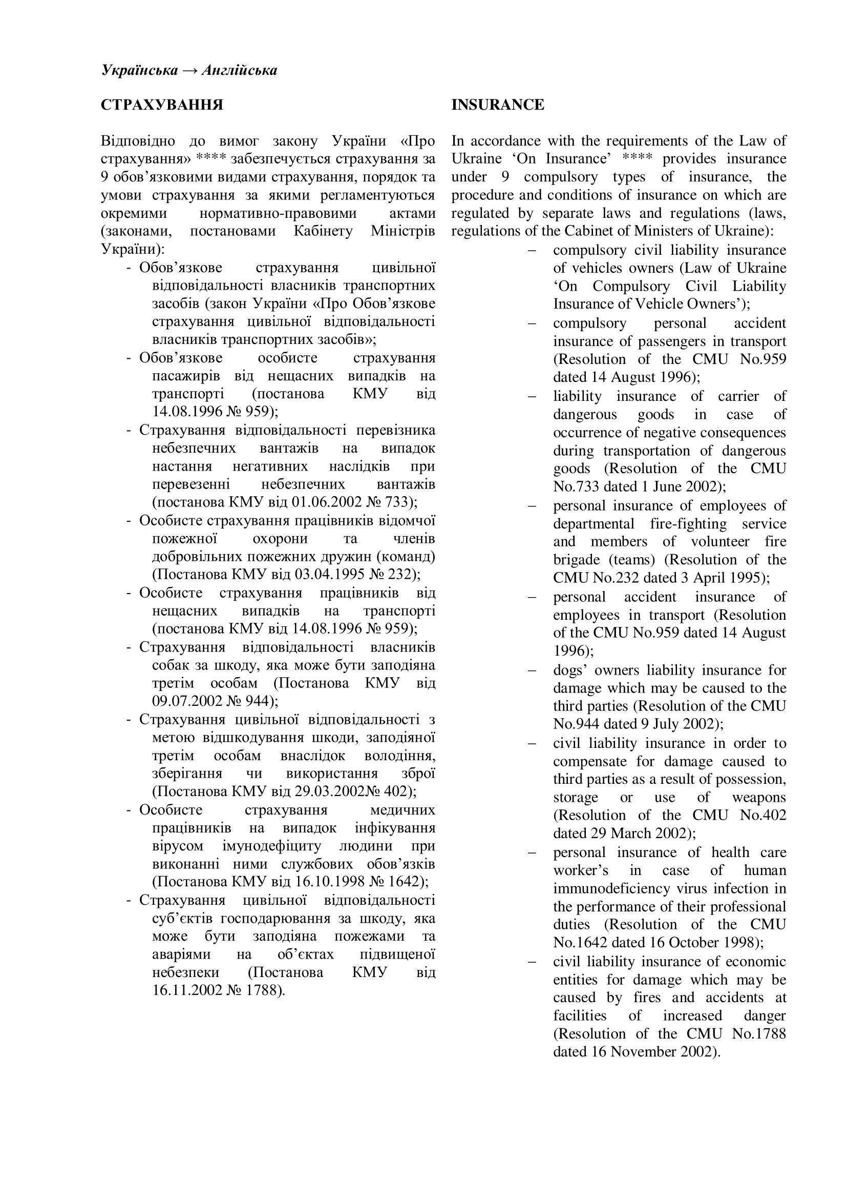 Фото Перевод информации о страховании с украинского на английский