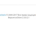 Обновление вашего сайта на Opencart 1.x до любой желаемой версии CMS