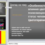 Создам презентацию в PowerPoint