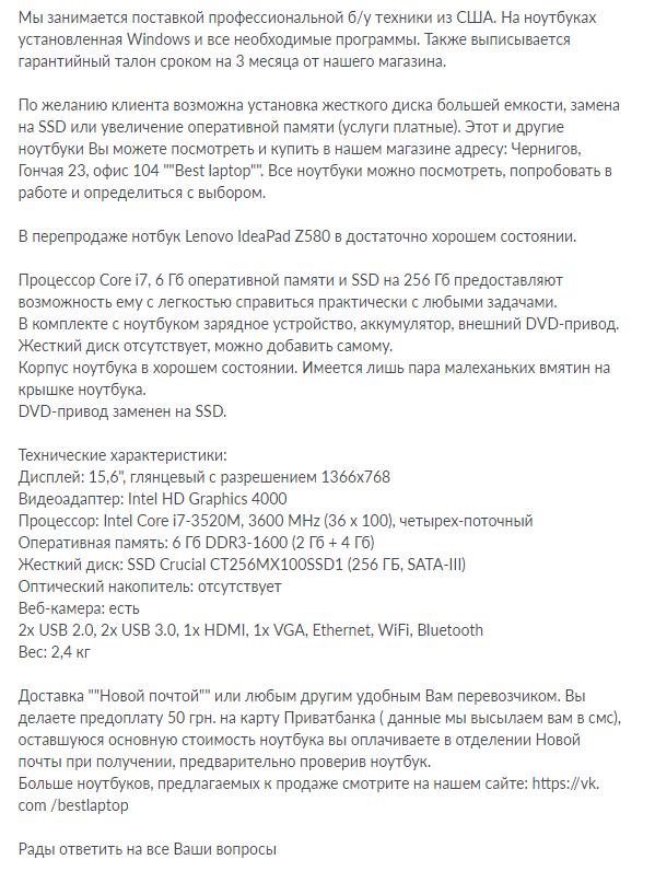 Фото Написание текста для продажи ноутбуков, размещенный на доске объявлений ОЛХ