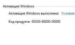 Фото Установка Лицензионной Windows 10 Pro 4