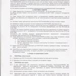Написание, проверка (вычитка) договоров купли-продажи, прочие документы.