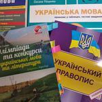 Репетитор украинского языка и литературы