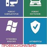 Компьютерная помощь.Ремонт Пк,ноутбуков.Установка Windows.Выезд на дом.Харьков.