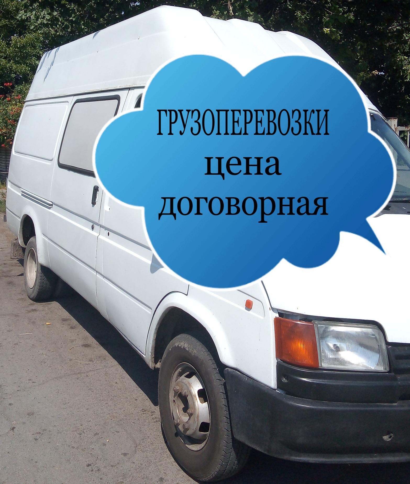 Фото Грузоперевозки.Цена договорная.  1
