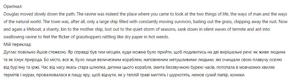 Фото Художественный перевод текста с английского на украинский