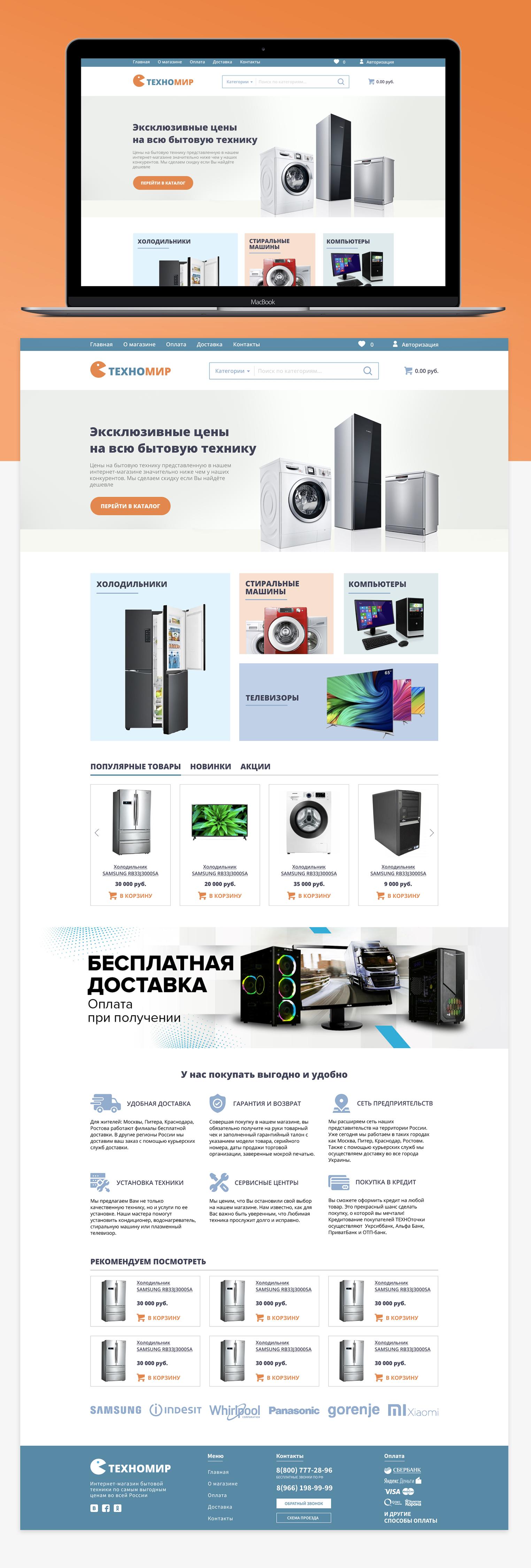 Фото Дизайн интернет-магазина бытовой техники