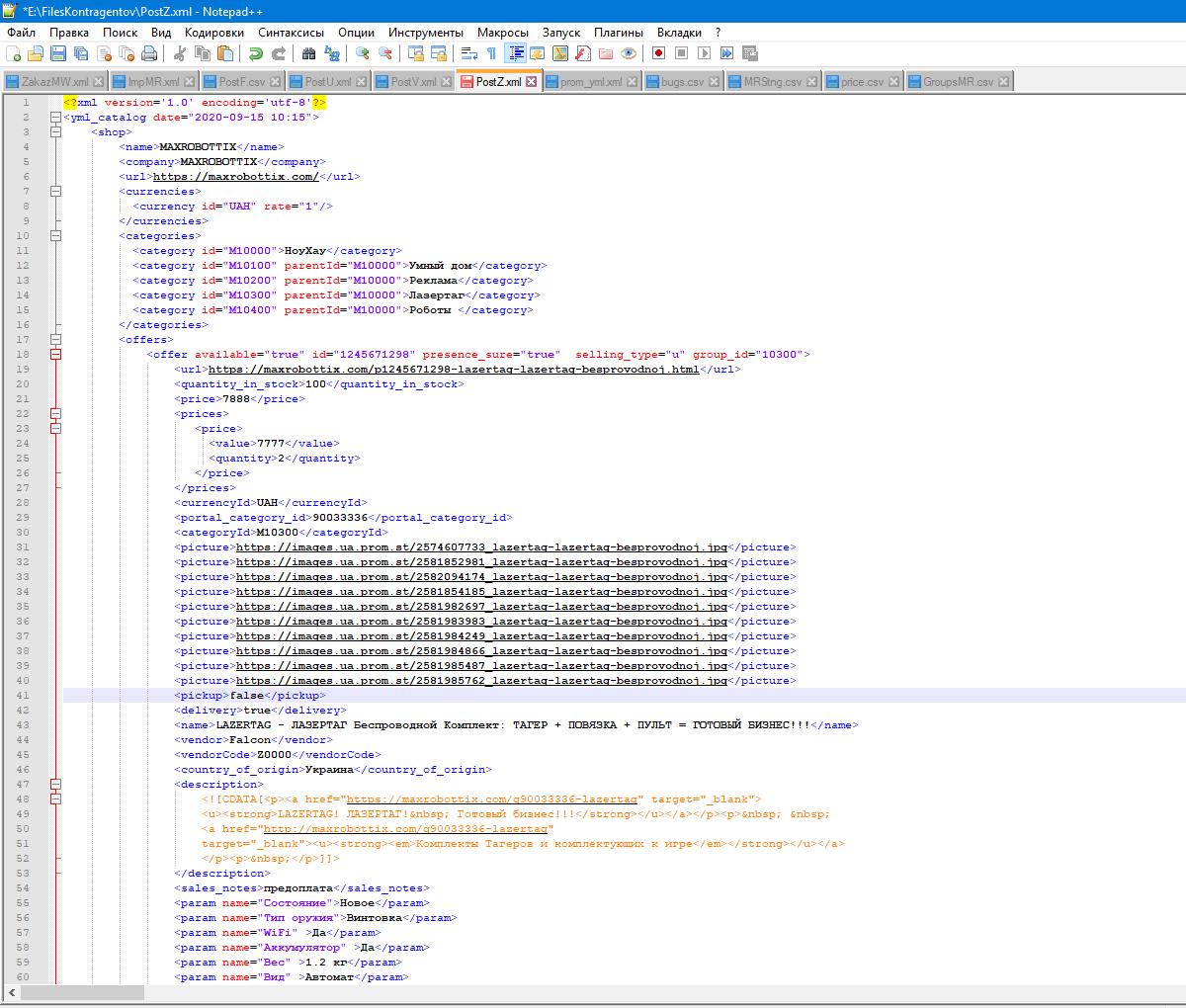 Фото Формирование файла импорта из файлов нескольких поставщиков