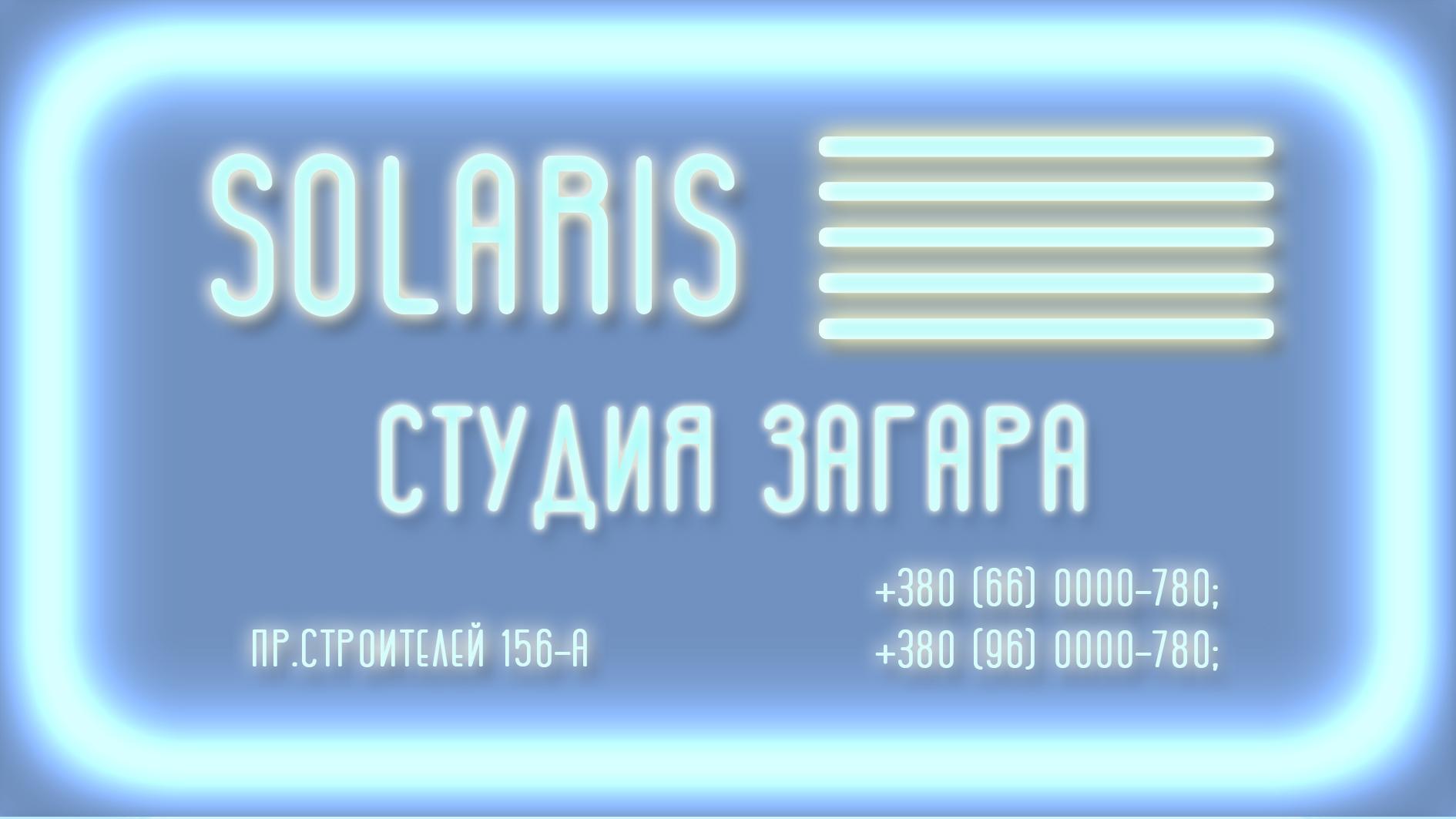 Фото визитка солярия (2 часа)