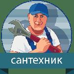Установка и ремонт раковины