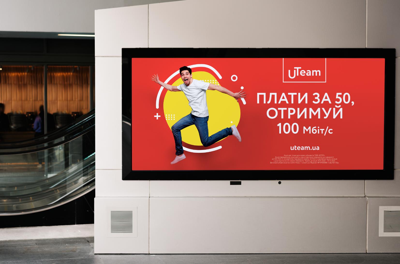 Фото Дизайн биллборда для интернет-провайдера UTeam, Ивано-Франковск