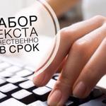 Грамотный набор текста на украинском , английском и русском яз.