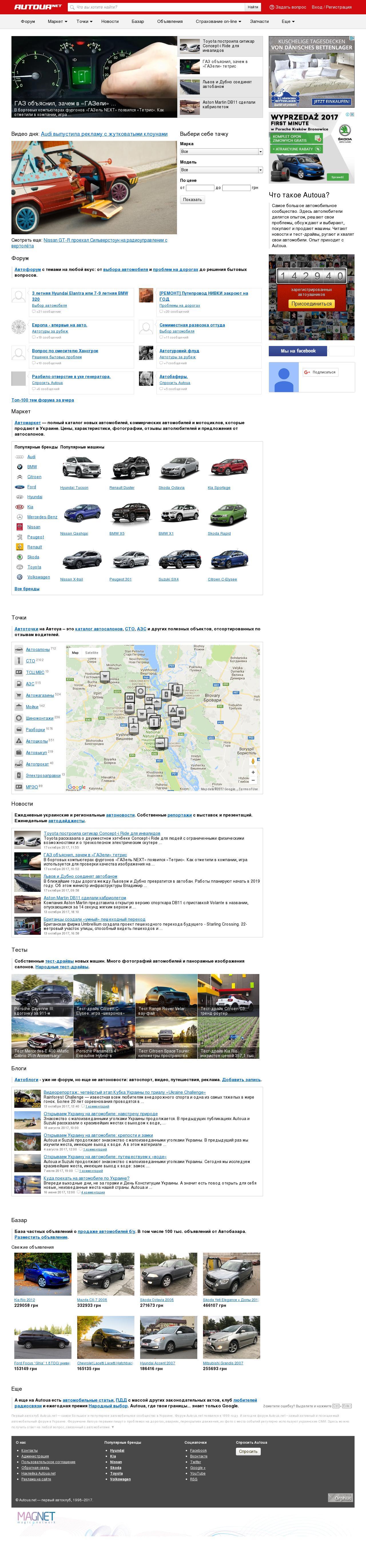 Фото Продвижение в ТОП автомобильного сайта   Примеры запросов (Google, гео Киев, Украина): автофорум - 1 место, авто маркет - 1 место, новый автомобиль - 1 место.
