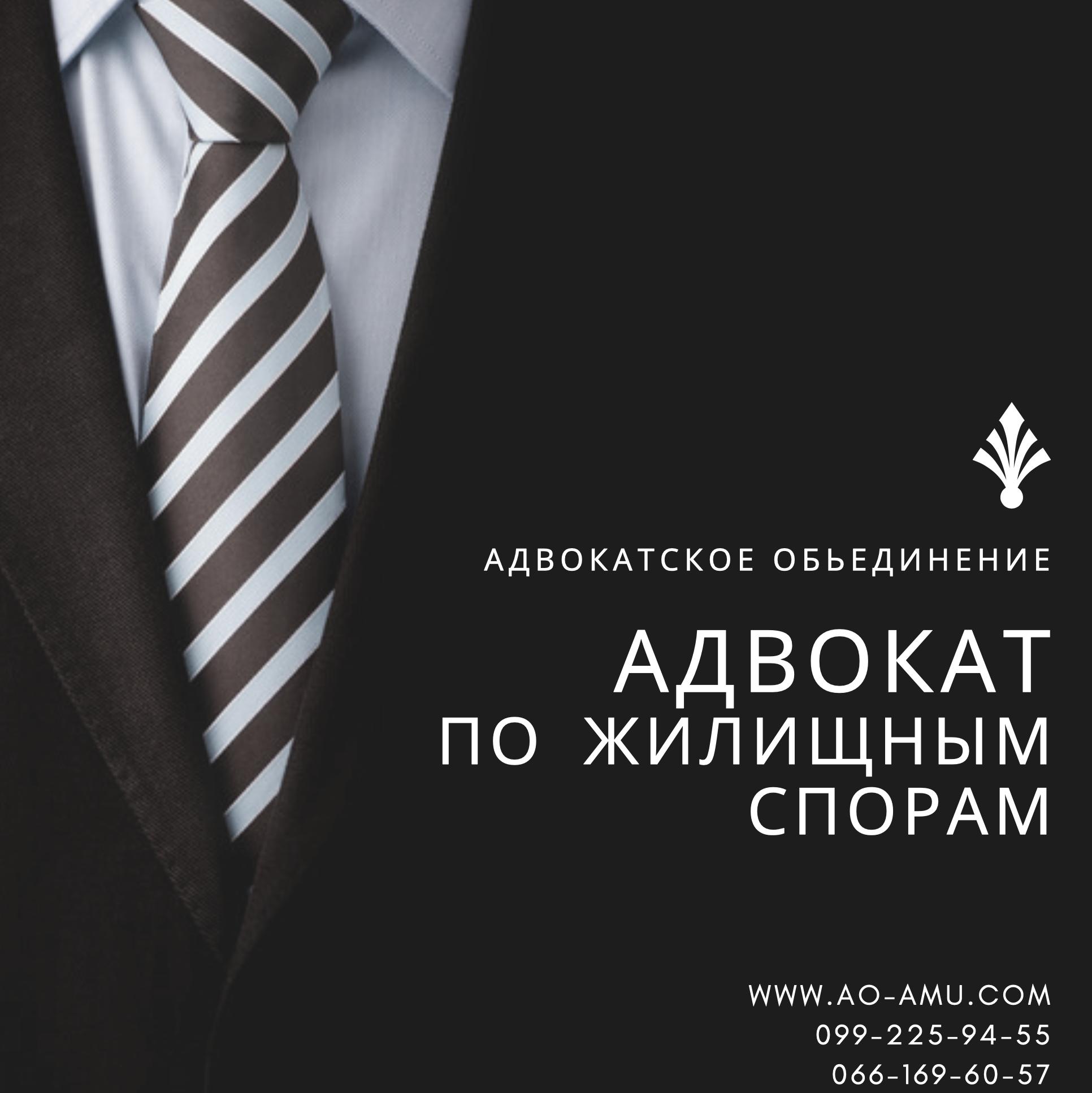 Фото АДВОКАТ ПО ЖИЛИЩНЫМ СПОРАМ