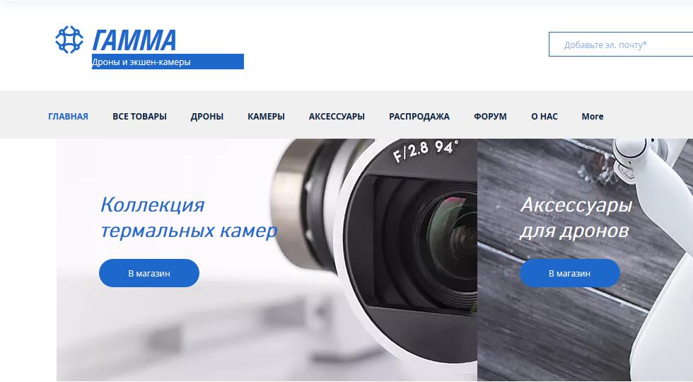 Фото Создание сайта с нуля для магазина дронов
