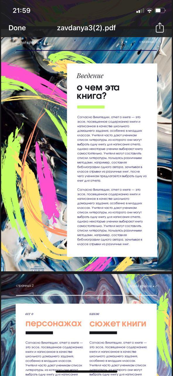 Фото Дизайн первых страниц книги