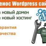 Размещение Wordpress сайтов на хостинг