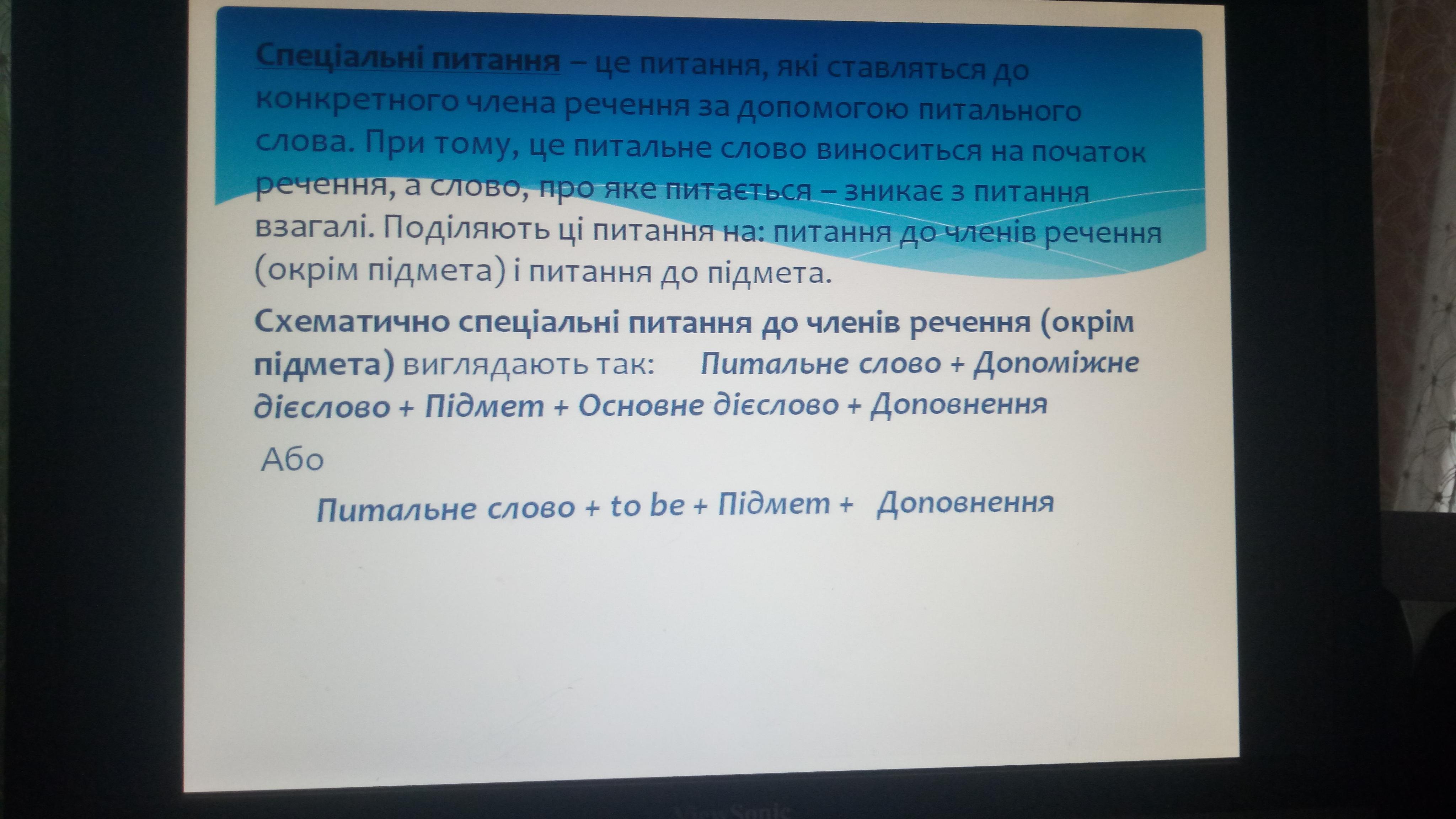 Фото Спецальні питання в англійській мові