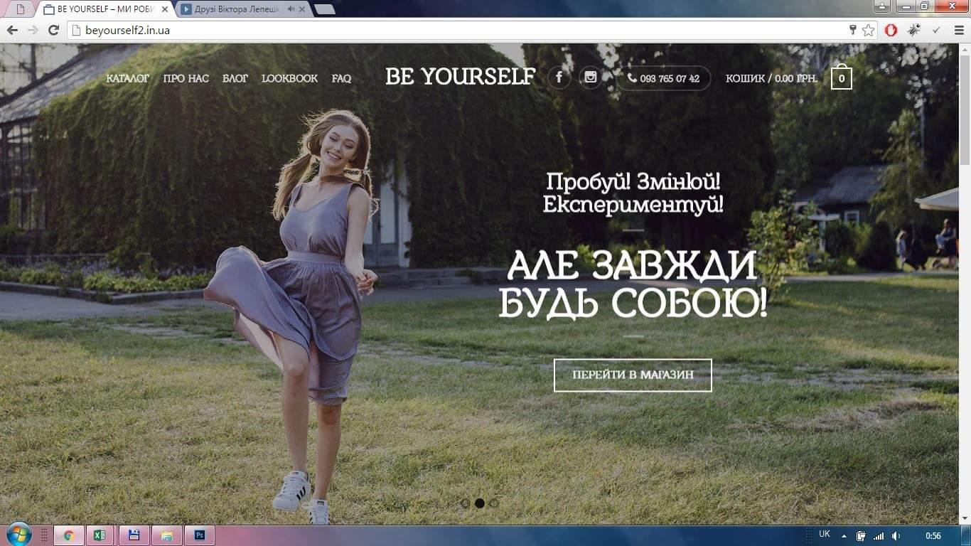 Фото Розробка дизайну і сайту для інтернет магазину власного бренду BEYOURSELF