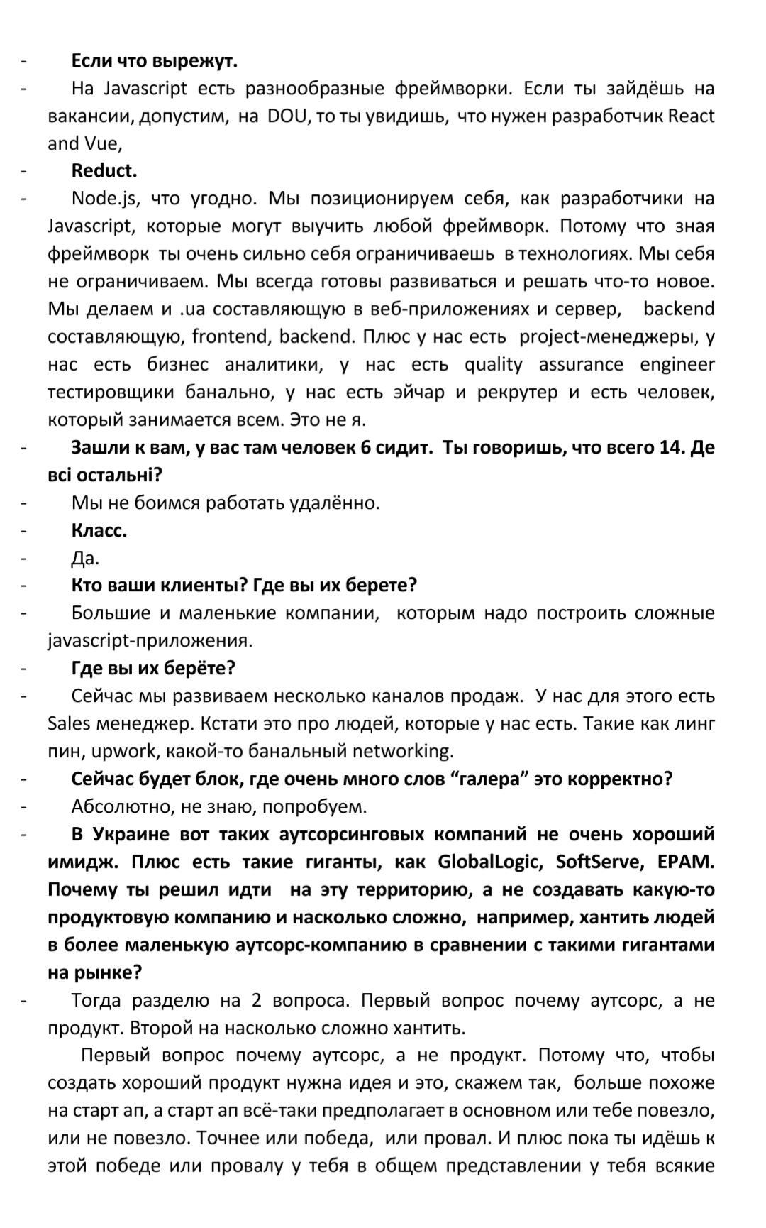 Фото Транскрибація інтерв'ю на тему IT.