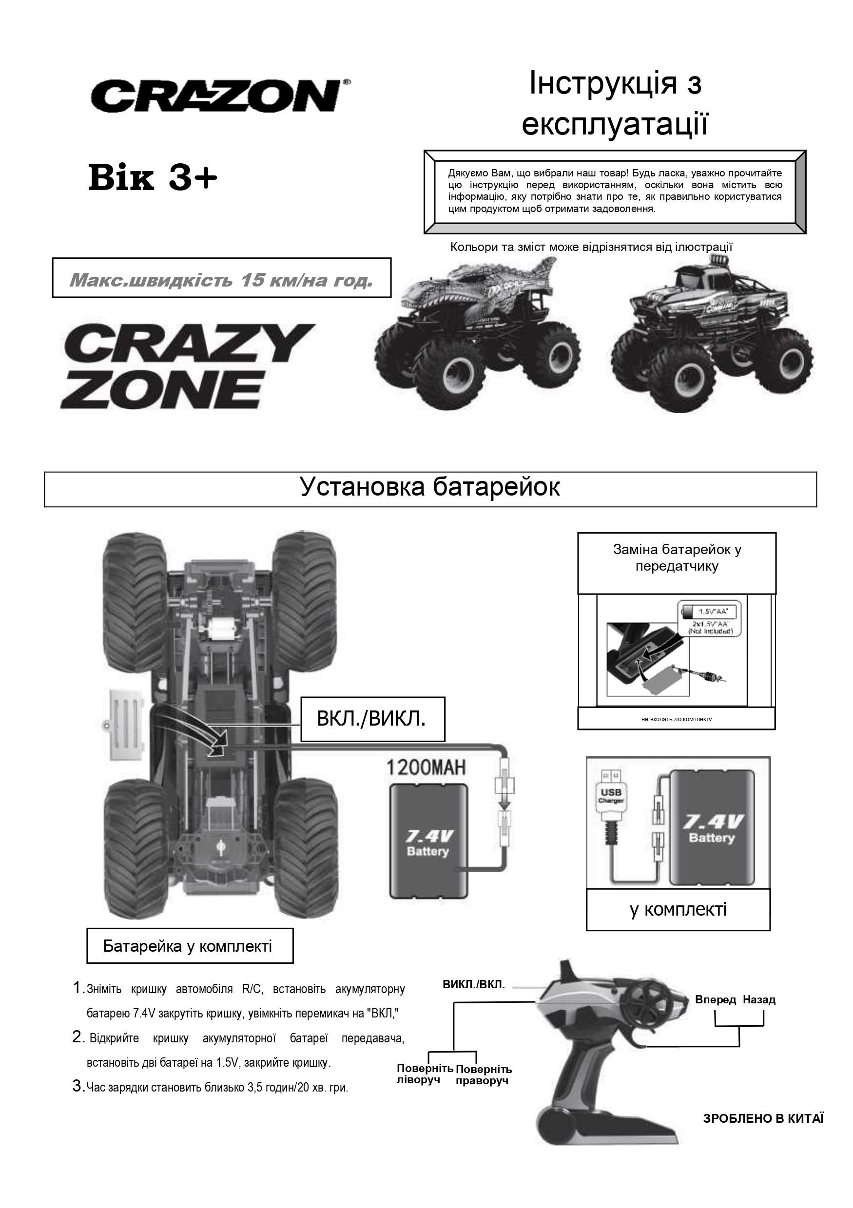 Фото Перевод инструкции к радиоуправляемой машинке с английского на украинский (стр 1)