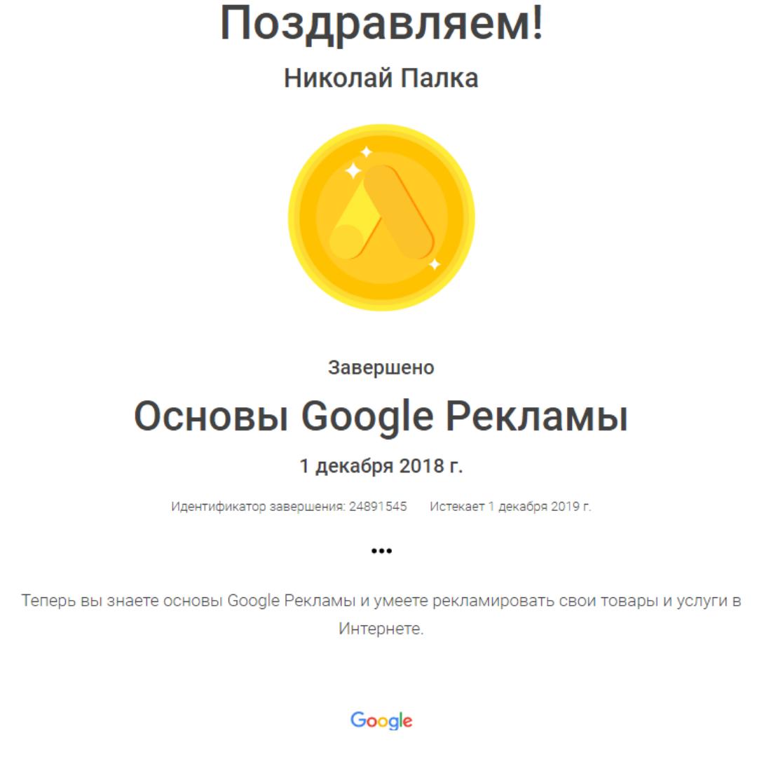 Фото Качественная настройка Рекламы в Google Adwords