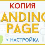 Копирование и редактирование Landing Page