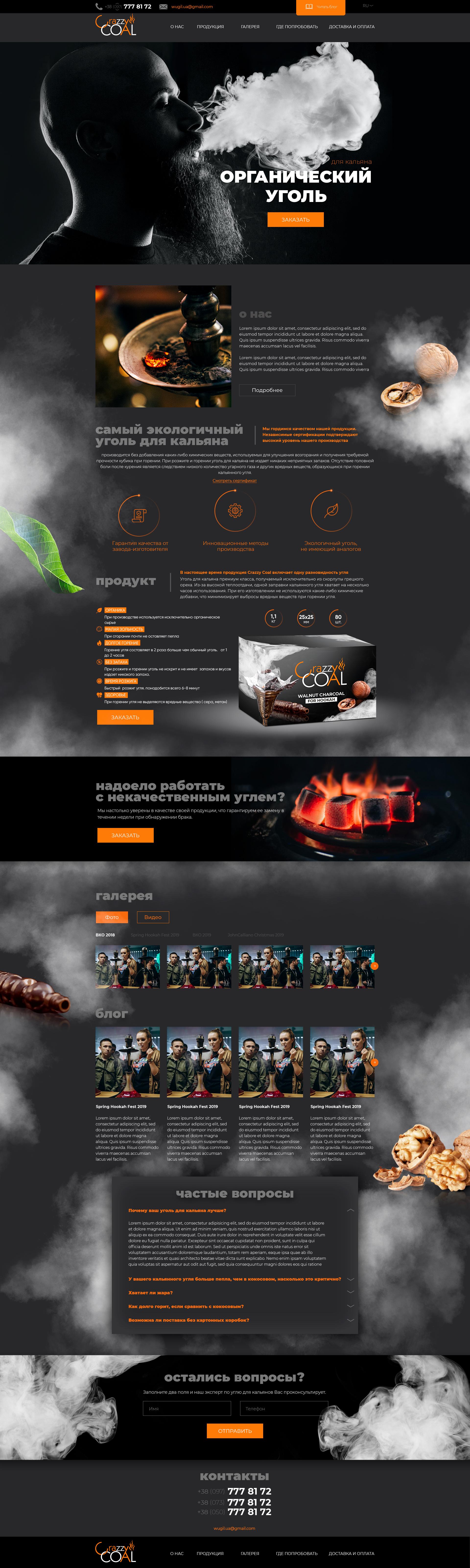 Фото Сайт для компании по продаже угля для кальянов. Уникальный дизайн, адаптивная верстка под экраны всех устройств.