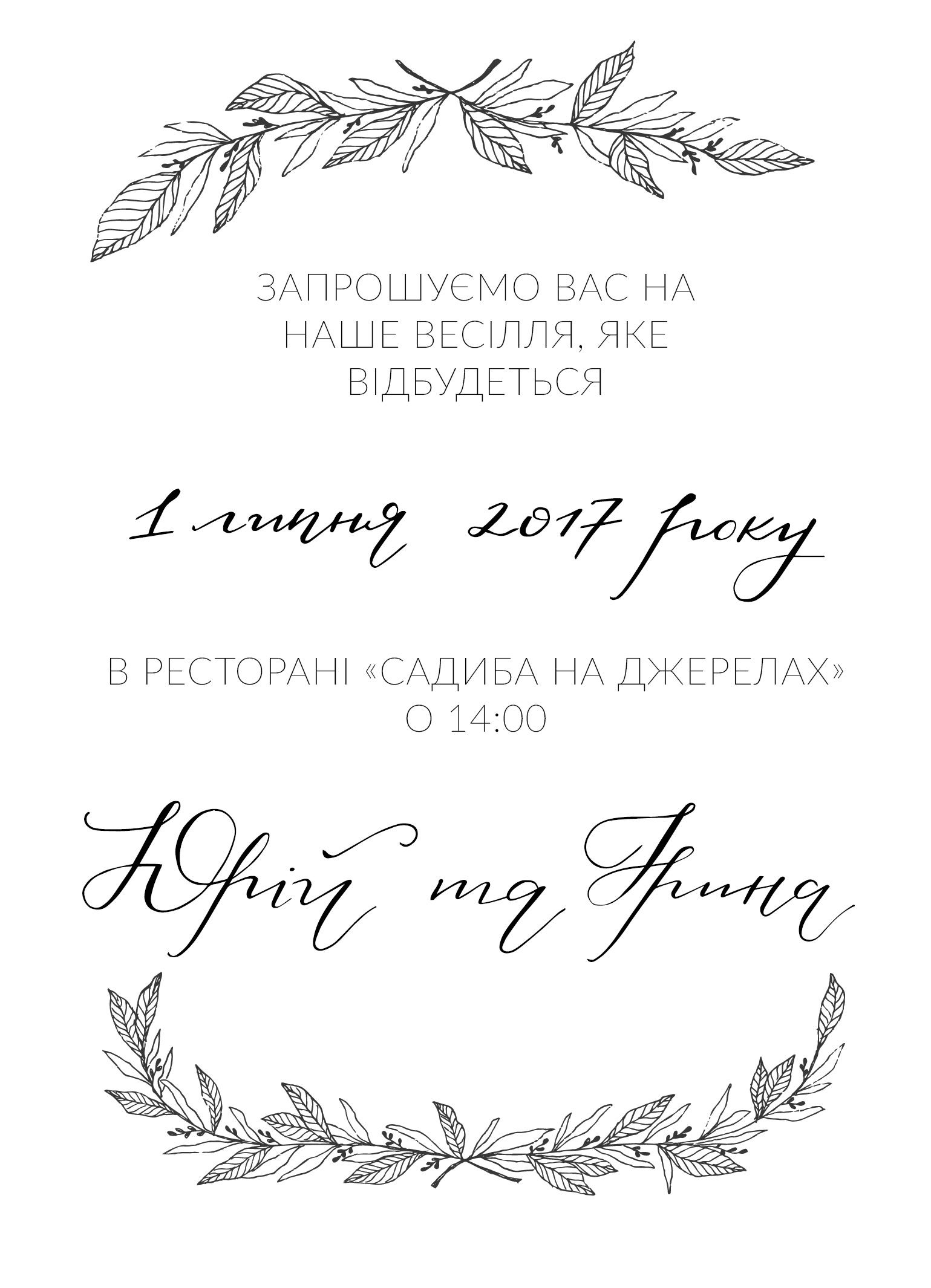 Фото Запрошення на весілля
