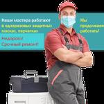 Ремонт посудомоечных машин / бытовой техники недорого быстро