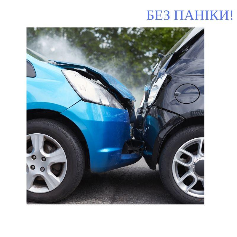 Фото Автоцивилка, КАСКО, Зеленая карта 1