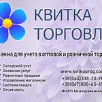 """Настройка обмена """"Квитка Торговля"""" - 1С"""