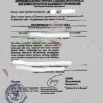 Лицензия на ветеринарну практику
