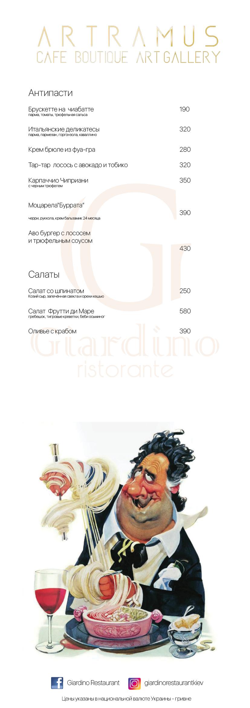 Фото Дизайн и верстка  меню