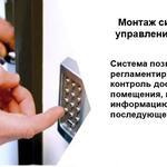 Установка систем контроля доступа и учета рабочего времени
