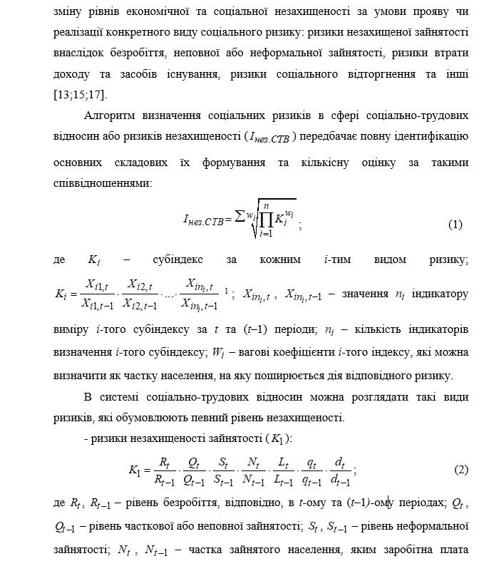 Фото Фрагмент перевода науч.работы по экономике с укр.на англ.яз.