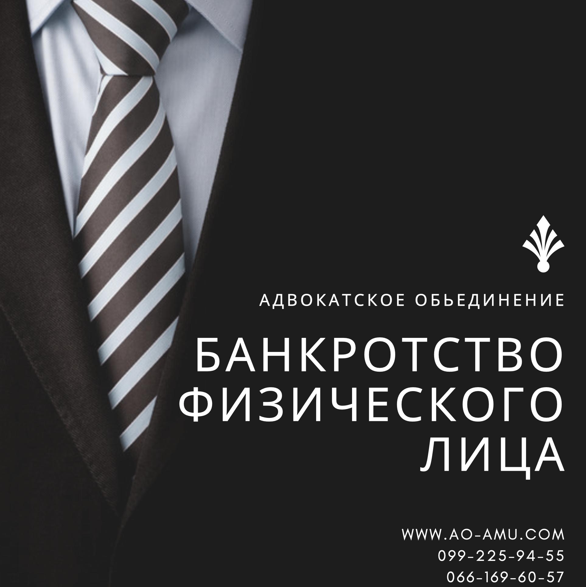 Фото БАНКРОТСТВО ФИЗИЧЕСКОГО ЛИЦА