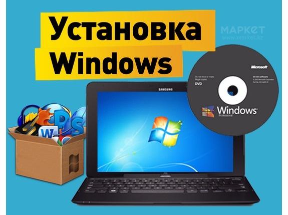 Фото Установка любых версий Windows и не только!