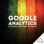 Настройка Google Analytics и Google Tag Manager