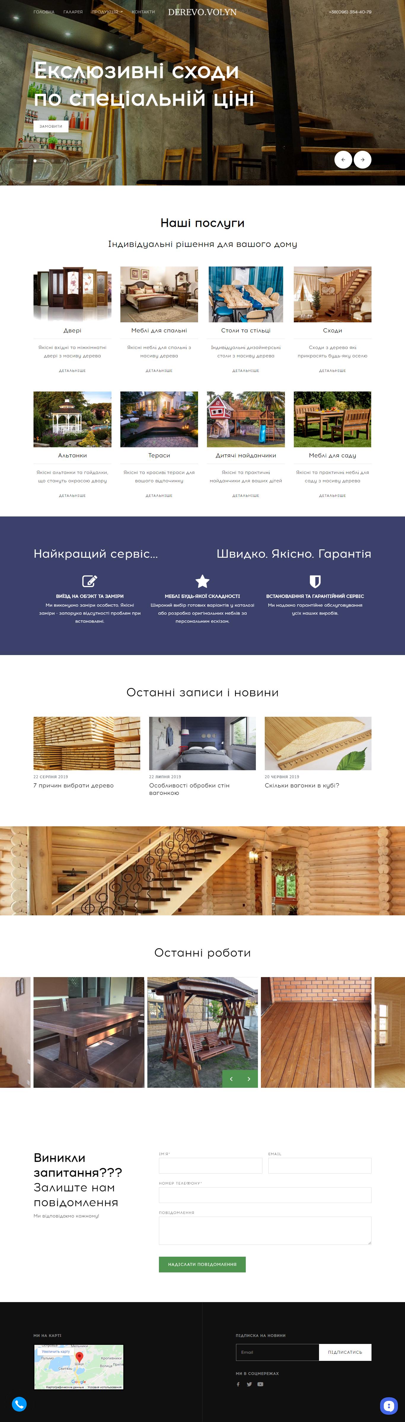 Фото Сайт для компанії, яка виробляє індивідуальні вироби з дерева. Термін виконання - 10 днів.
