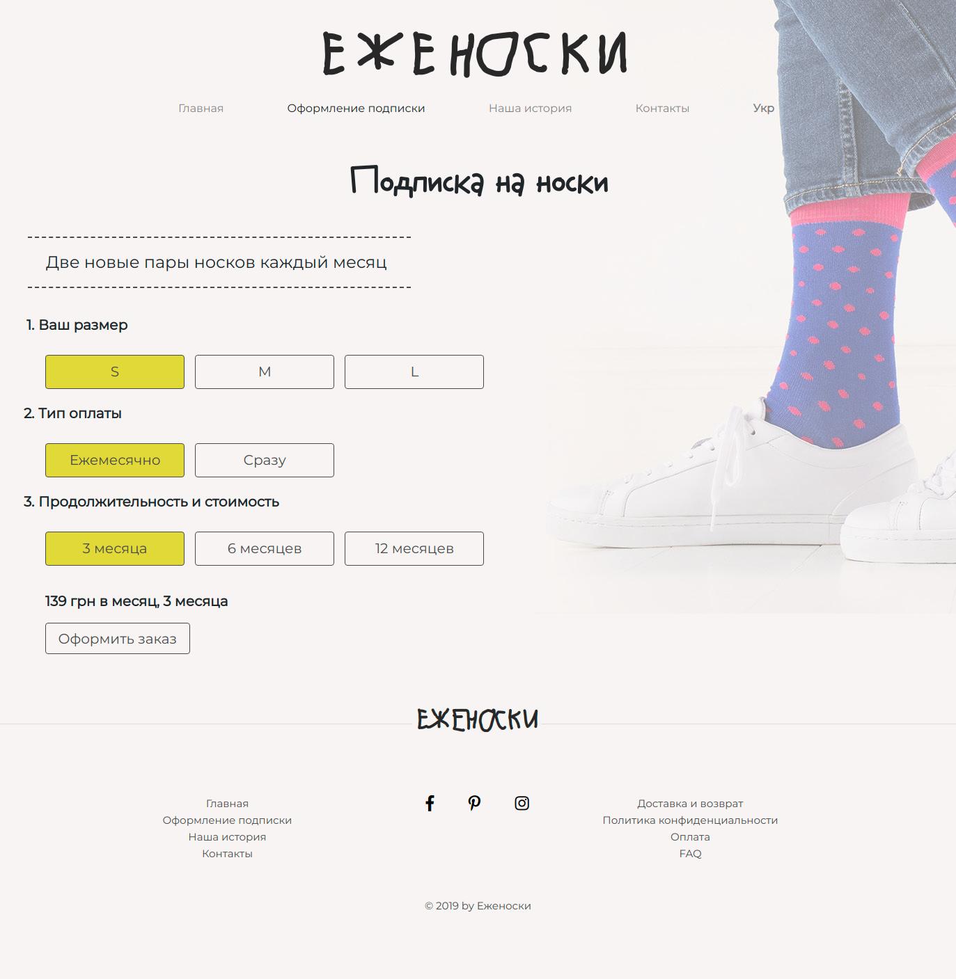 Фото Створення сайту підписки на отримання носків