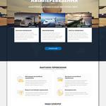 Landing Page и другие виды сайтов